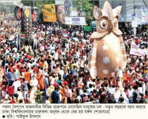 courtesy:prothom alo