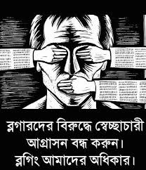 Bloggers, Atheism and Shahbag Movement (1/2)